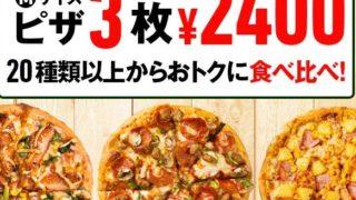 ドミノピザ お得情報 キャンペーン