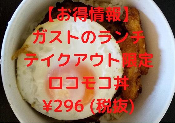 ロコモコ丼 ガスト テイクアウト ランチ