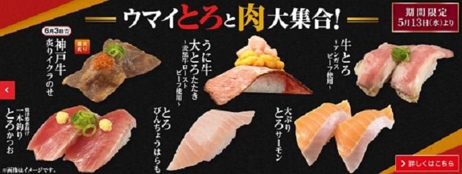 かっぱ寿司 20%OFF テイクアウト