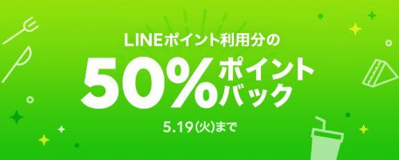 LINEポケオ お得 情報 キャンペーン バック