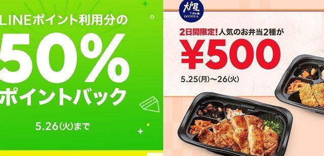 LINEポケオ 50%バック 大戸屋 500円弁当