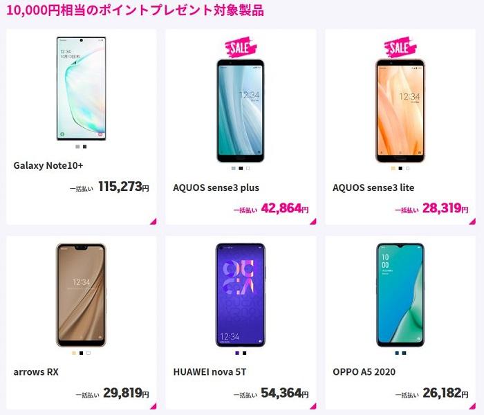楽天モバイル 1円 キャンペーン お得情報
