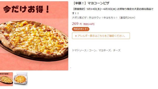 ガスト マヨコーンピザ半額 テイクアウト