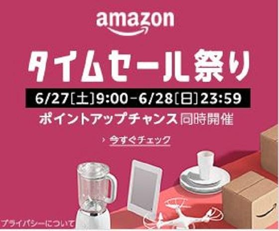 【お得な情報】Amazonでタイムセール祭り開催中です♪ 本日 6/28まで♪