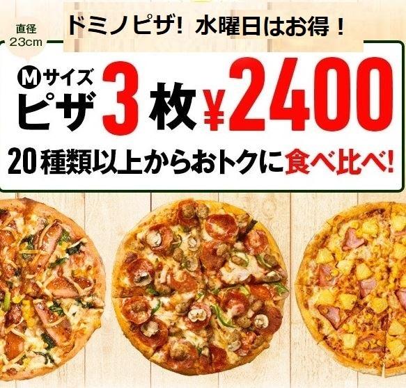 【お得な情報】水曜限定!ドミノピザでMサイズ 3枚 2,400円!20種類以上から選べます♪