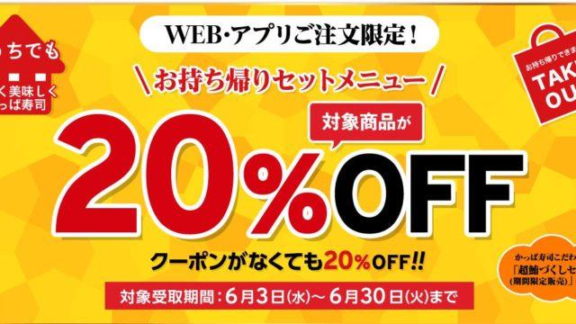 【お得な情報】かっぱ寿司でWeb・アプリ限定のお持ち帰り限定で対象商品が20% OFFです♪(クーポン不要) 6月末まで♪