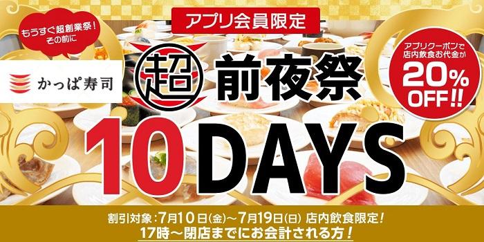 【お得な情報】かっぱ寿司でアプリクーポンで店内飲食が20% OFF♪ 7/10(金)~7/19(日)までです♪