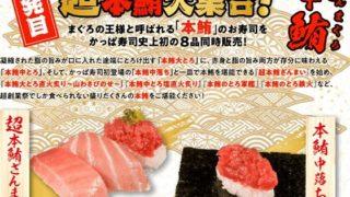 【お得な情報】かっぱ寿司で7/22から超創業祭が始まりました♪最初は鮪祭りです(^^)