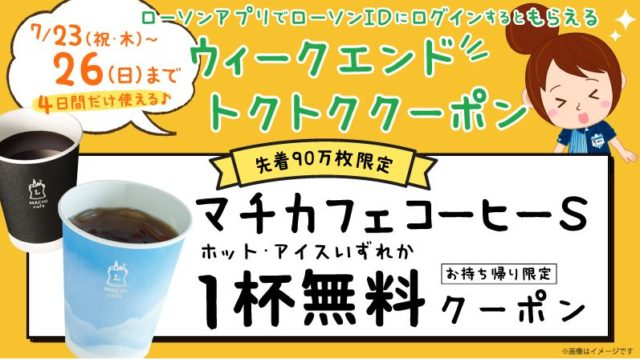 【お得な情報】ローソンアプリで「マチカフェ コーヒー(S)/アイスコーヒー(S)」1杯無料クーポンを先着90万名様にもれなくプレゼント(^^) 7/23~7/26まで♪