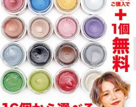 【お得な情報】選べる16色から2個購入で+1個無料 ヘアカラーワックス 【日本製】【無香料】【シャンプーでサッと洗い流せる1日派手髪】