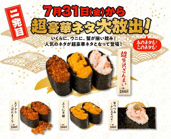 【お得な情報】かっぱ寿司で7/22から超創業祭が始まりました♪2発目はウニ、いくら、蟹です♪