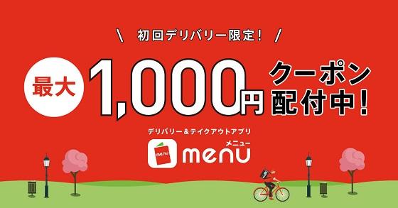【お得な情報】1,000円オフクーポンがもらえる!デリバリー&テイクアウトアプリ「menu(メニュー)」♪