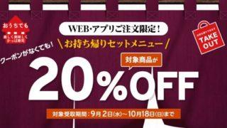 【お得な情報】かっぱ寿司で持ち帰り20%OFF実施中♪ WEB・アプリの注文限定です(^^) 9/2~10/18まで♪