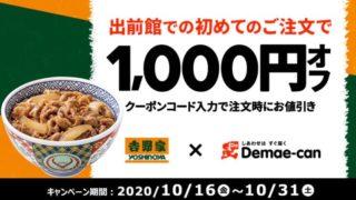 【お得な情報】出前館で初めての注文で「吉野家」が1,000円オフ♪ 10/31(土)までです♪