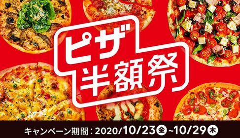 【お得な情報】出前館でピザが半額♪ 10/29(木)まで♪