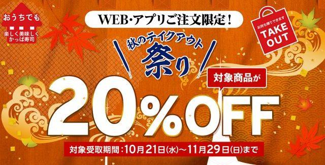 【お得な情報】かっぱ寿司で持ち帰り20%OFF実施中♪ WEB・アプリの注文限定です(^^) 10/21(水)~11/29(日)まで♪
