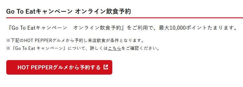 【お得な情報】かっぱ寿司でGoToEatの予約が始まりました♪ ホットペッパーで予約するとポイントもらえます♪