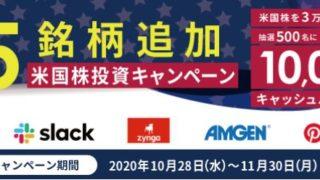 【お得情報】ワンタップバイ(One Tap BUY)で10,000円のキャッシュバックキャンペーン中です♪ 11/30まで♪