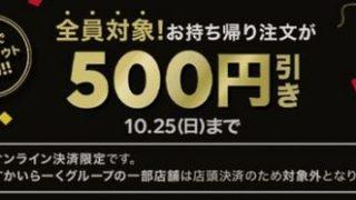 【お得な情報】LINEポケオで700円以上注文で500円引き♪ 10/25(日)までです♪