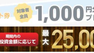 【お得な情報】イークラウドに無料会員登録で、Amazonギフト1,000円がもらえます♪