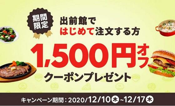 【お得な情報】出前館でお得なクーポン配布中です♪ 初回注文「1,500円OFF」♪12/17(木)まで♪