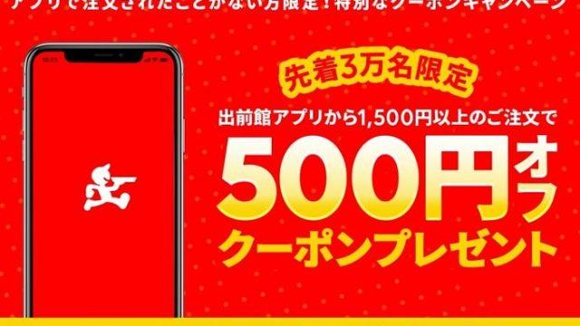 【お得な情報】出前館でお得なクーポン配布中です♪ 初回アプリ注文「500円OFF」♪12/27(木)まで♪