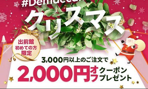 【お得な情報】出前館で初めてご注文された方限定!クーポンコード入力で3,000円以上のご注文が2,000円オフ! 12/25まで♪
