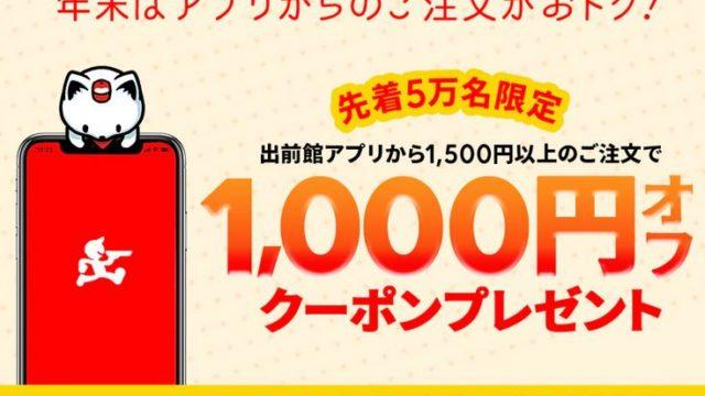 【お得な情報】出前館アプリでのご注文限定!アプリご利用&クーポンコード入力で1,500円以上のご注文が1,000円オフ♪先着5万名様♪