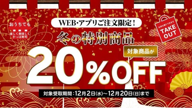 【お得な情報】かっぱ寿司で持ち帰り20%OFF実施中♪ WEB・アプリの注文限定です(^^) 12/20(日)まで♪