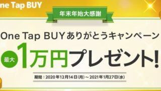 【お得情報】ワンタップバイ(One Tap BUY)で最大10,000円プレゼント実施中♪ 2021年1月27日(水)23:59まで♪