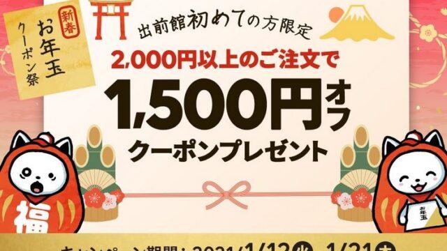 出前館で初めてご注文された方限定!クーポンコード入力で2,000円以上のご注文が1,500円オフ!