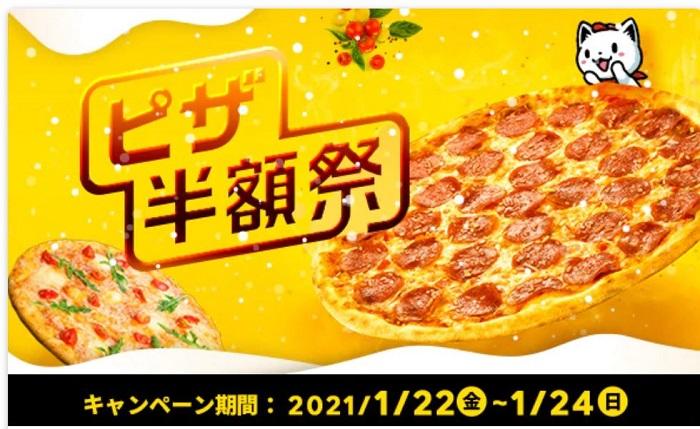 【お得な情報】出前館でピザ半額祭り開催中♪誰でも使える500円オフクーポンも併用可能です♪ 1/24まで♪