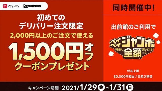 【お得な情報】 出前館で初めてご注文された方限定!クーポンコード入力で2,000円以上のご注文が1,500円オフ! 1/31まで♪ ペイペイジャンボも同時開催中です♪