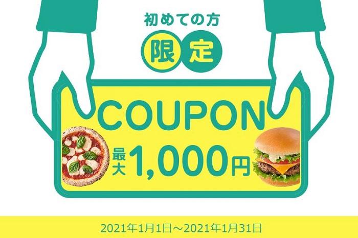 【お得な情報】dデリバリーでピザ半額祭り開催中(1/24まで)♪ 初めてのご注文で最大1,000円分クーポンプレゼントも実施中♪