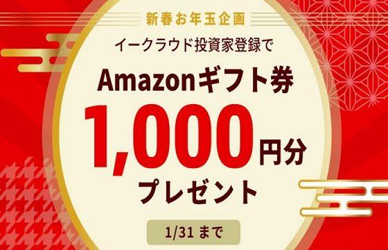【お得な情報】イークラウドに無料会員登録で、Amazonギフト1,000円分がもらえます♪2021年1月31日 まで♪