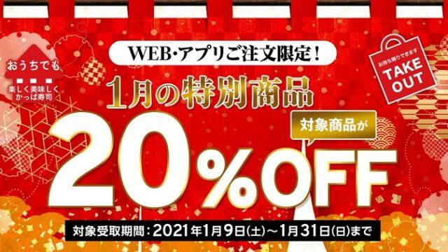 【お得な情報】かっぱ寿司で持ち帰り20%OFF実施中♪ WEB・アプリの注文限定です(^^) 1/31まで♪