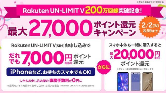 【お得な情報】楽天モバイルでRakuten UN-LIMITお申し込みで最大27,000ポイント還元♪ 2/2 8:59まで♪