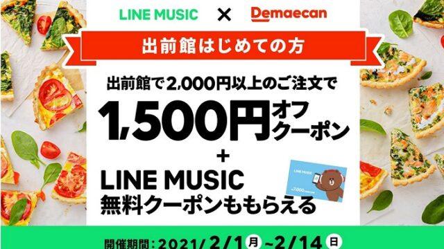【お得な情報】2月14日(日)まで♪「LINE MUSIC×出前館」出前館で初めてご注文された方限定!クーポンコード入力で2,000円以上のご注文で1,500円オフクーポンプレゼント!