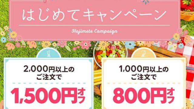 【お得な情報】2月28日(日)まで♪出前館で初注文の方限定! 1,500円 or 800円オフの選べるクーポンがもらえます♪