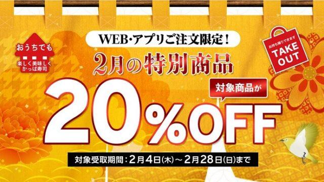 【お得な情報】かっぱ寿司で持ち帰り20%OFF実施中♪ WEB・アプリの注文限定です(^^) 2/28まで♪