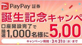 paypay証券 お得なキャンペーン