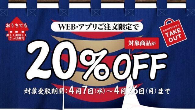 【お得な情報】かっぱ寿司で持ち帰り20%OFF実施中♪ WEB・アプリの注文限定です(^^) 4/26まで♪