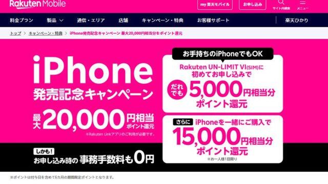 【お得な情報】楽天モバイルでiphone発売記念キャンペーン実施中♪20,000ポイントもらえます♪