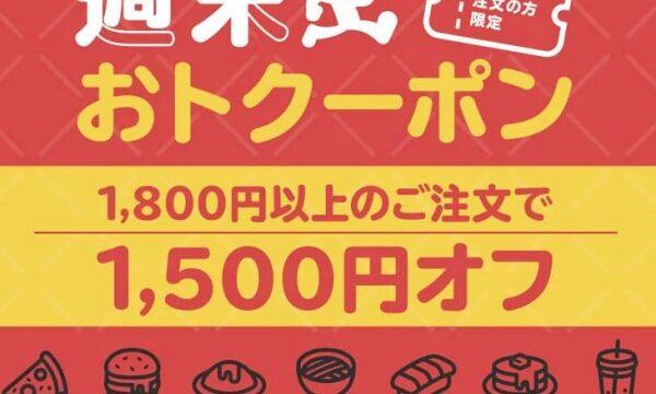 【お得な情報】5月16日(日)まで♪出前館で初注文の方限定!クーポンコード入力で1,500円オフクーポンがもらえます♪ピザ半額祭りも実施中♪