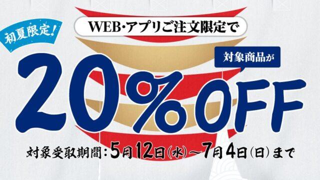 【お得な情報】かっぱ寿司で持ち帰り20%OFF実施中♪ WEB・アプリの注文限定です(^^) 7/4まで♪