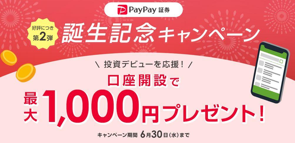 【お得情報】PayPay証券で最大1,000円がもらえるキャンペーン実施中です♪ 2021年6月30日まで♪