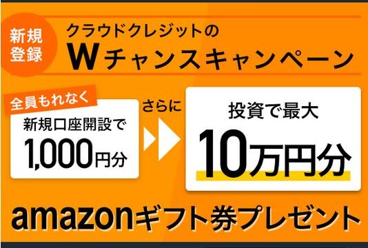 【お得な情報】クラウドクレジットの無料登録でAmazonギフトがもらえます♪