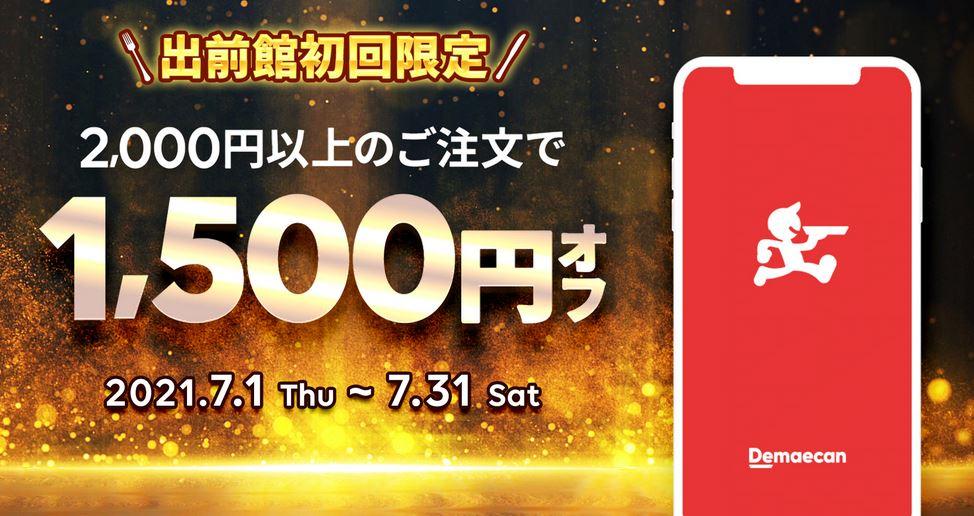 【お得な情報】7月31日(土)まで♪出前館で初注文の方限定!クーポンコード入力で1,500円オフクーポンがもらえます♪
