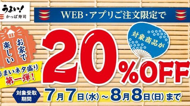 【お得な情報】かっぱ寿司で持ち帰り20%OFF実施中♪ WEB・アプリの注文限定です(^^) 8/8まで♪