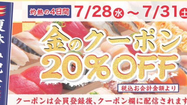 【お得な情報】かっぱ寿司で店内飲食20%OFF実施中♪ アプリ限定です♪ 7/31まで♪
